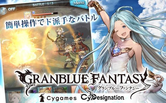 グランブルーファンタジー poster