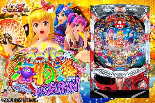 [モバ7]CRスーパー海物語IN JAPAN poster