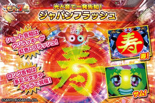 [モバ7]CRスーパー海物語IN JAPAN screenshot 15