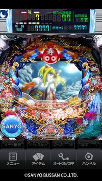 [モバ7]CRスーパー海物語IN JAPAN screenshot 9