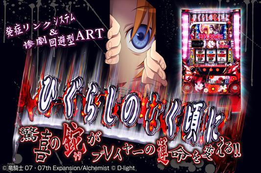 [モバ7]ひぐらしのなく頃に絆 screenshot 1