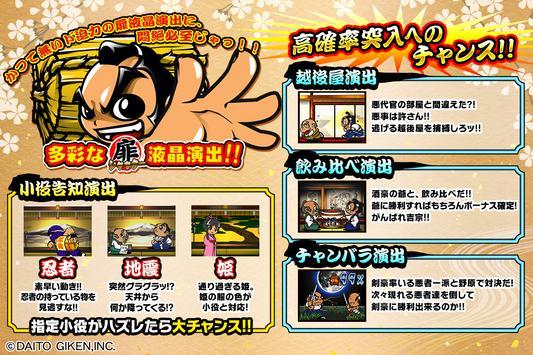 [モバ7]吉宗 screenshot 1