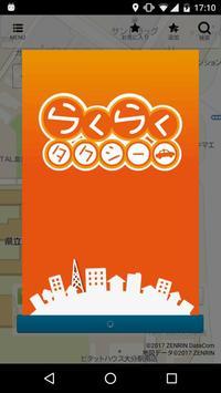 らくらくタクシー poster