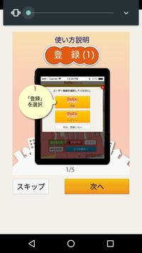 らくらくタクシー apk screenshot