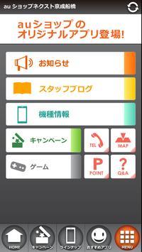 auショップネクスト京成船橋 poster