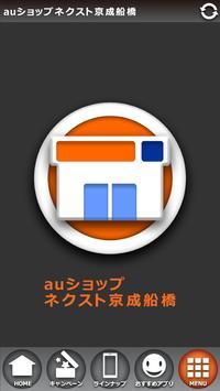 auショップネクスト京成船橋 apk screenshot