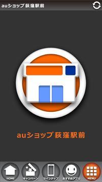 auショップ荻窪駅前 apk screenshot