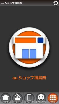 auショップ福島西 apk screenshot