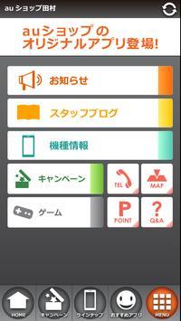 auショップ田村 poster