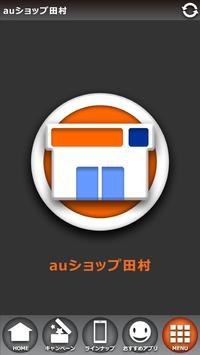 auショップ田村 apk screenshot
