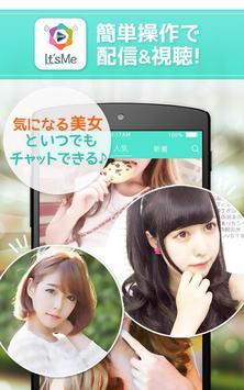 It'sMe (イッツミー)  ライブ動画 無料で視聴&配信 poster