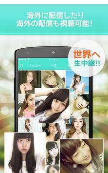 It'sMe (イッツミー)  ライブ動画 無料で視聴&配信 apk screenshot