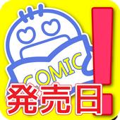 リリース・チェッカー|発売するコミックをオフラインでチェック icon
