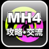 モンハン4フレコ交換所 icon