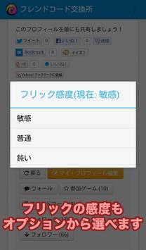 モンハン4フレコ交換所 apk screenshot