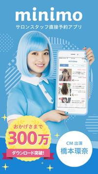 サロンスタッフ直接予約アプリ minimo ミニモ poster