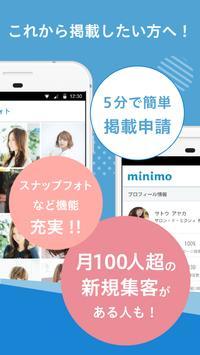 サロンスタッフ直接予約アプリ minimo ミニモ apk screenshot