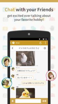 mixi スクリーンショット 3