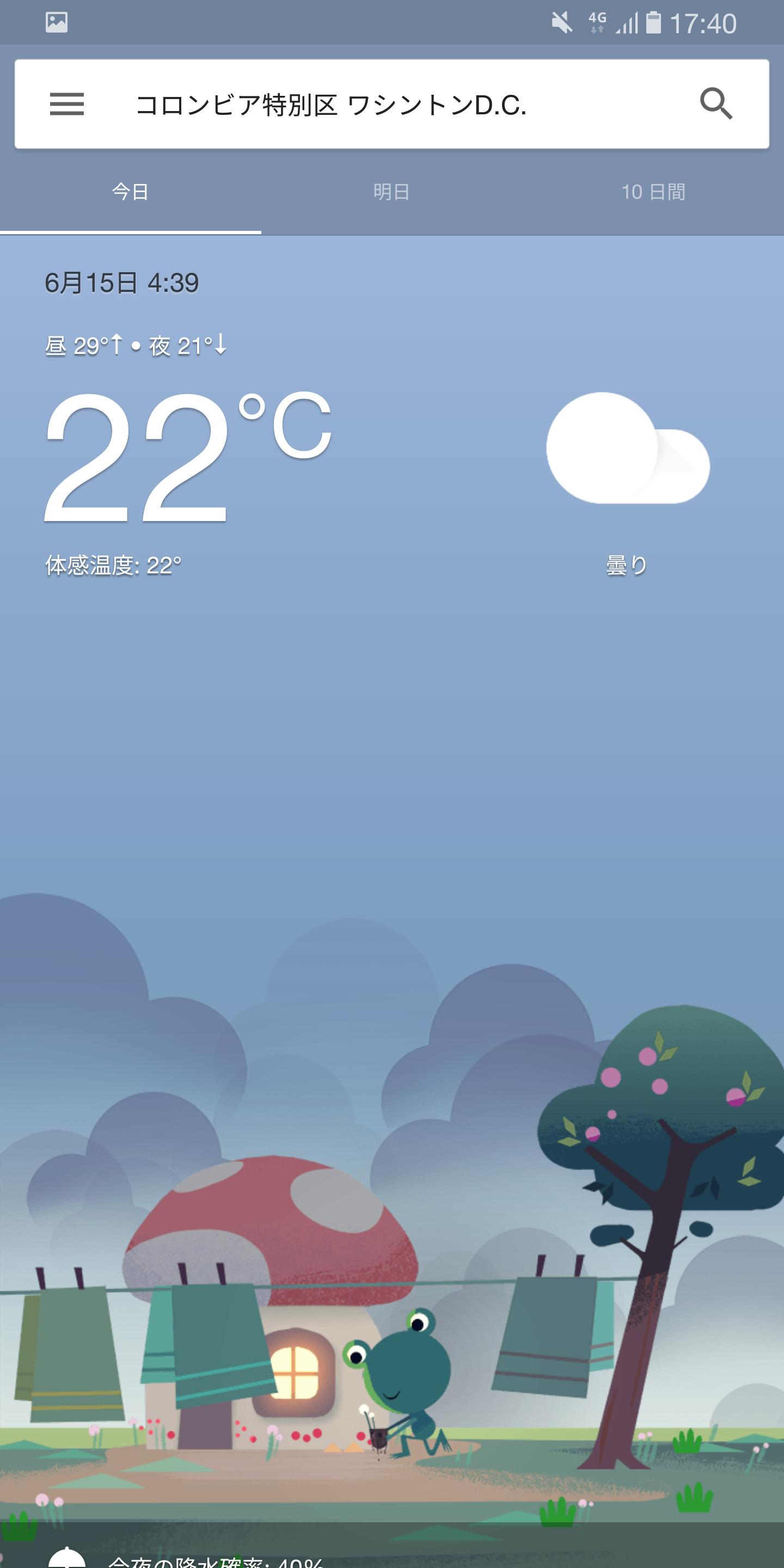 Frog Weather Shortcut for Android - APK Download