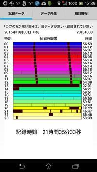 フルタイムGPSロガー&ボイスレコーダー apk screenshot