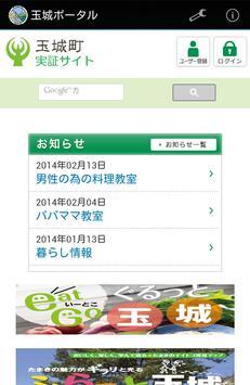 三重県玉城町ポータル poster