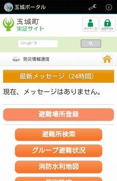 三重県玉城町ポータル apk screenshot