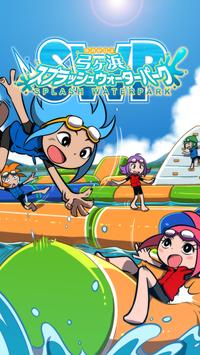 弓ヶ浜スプラッシュウォーターパーク poster