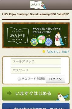 ソーシャル暗記カード「みんドリ」 screenshot 4