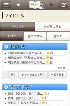 ソーシャル暗記カード「みんドリ」 poster