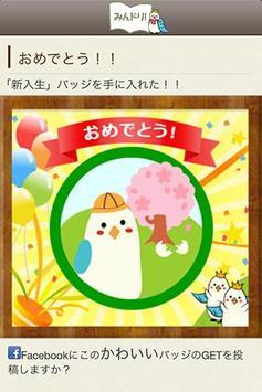 ソーシャル暗記カード「みんドリ」 screenshot 1