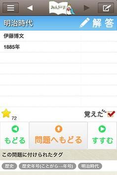 ソーシャル暗記カード「みんドリ」 screenshot 3