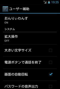 おんりぃわんす poster