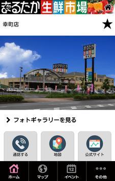 まるたか screenshot 1