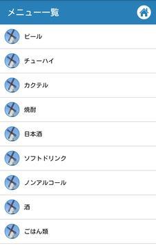 風車 screenshot 2