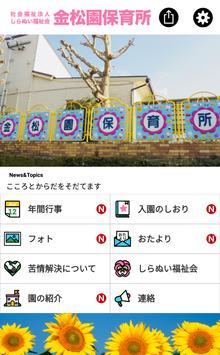 金松園保育所 poster