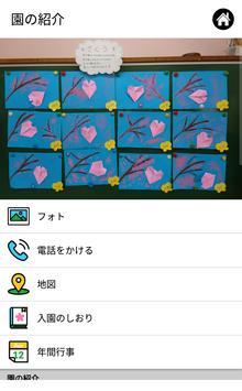 金松園保育所 screenshot 1