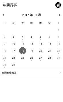 金松園保育所 screenshot 2