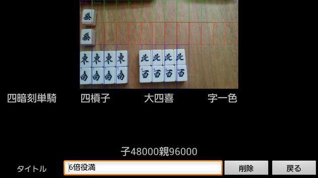 ScoreCounter screenshot 1