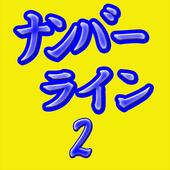 Brain puzzle aNumber Line icon