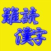 脳活クイズ a難読漢字 icon