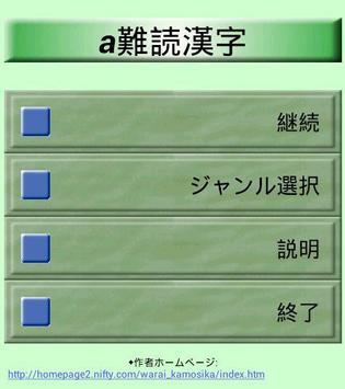 脳活クイズ a難読漢字 screenshot 4