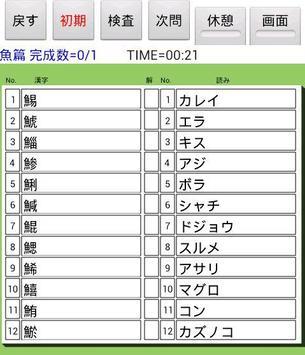 脳活クイズ a難読漢字 poster