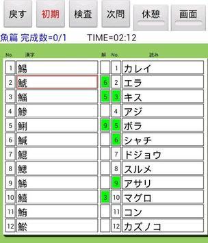 脳活クイズ a難読漢字 screenshot 1