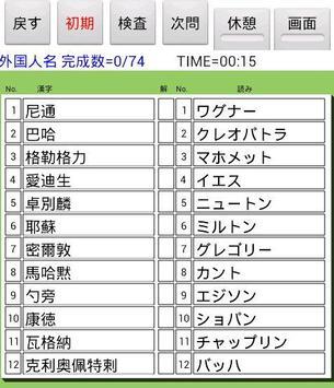 脳活クイズ a難読漢字 screenshot 2