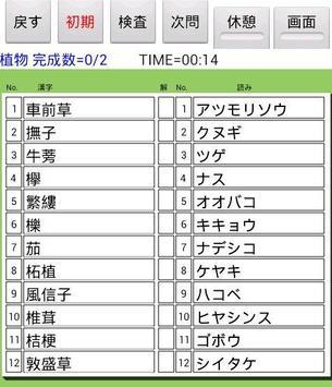 脳活クイズ a難読漢字 screenshot 3