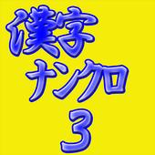 Brain puzzle aKanjiNunkuro3 100questions icon