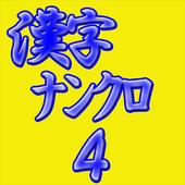 Brain puzzle aKanjiNunkuro4/ 33questions icon