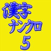 Brain puzzle aKanjiNunkuro5/ 50questions icon