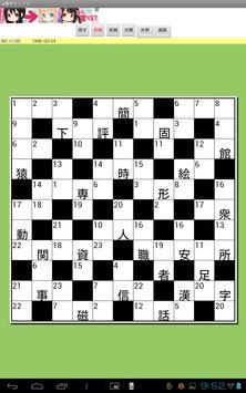 Brain puzzle aKanjiNunkuro5/ 50questions poster