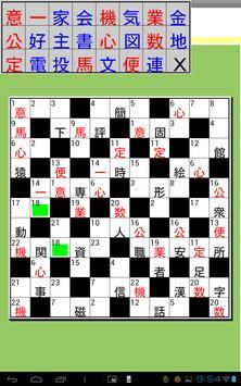Brain puzzle aKanjiNunkuro5/ 50questions screenshot 1